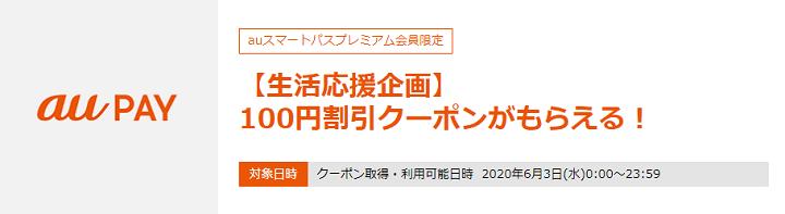 2019 日 月 の 三太郎 12