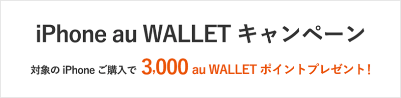 iPhone au WALLET キャンペーン