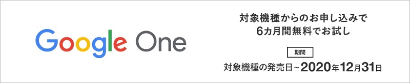 Google One 6カ月間無料キャンペーン