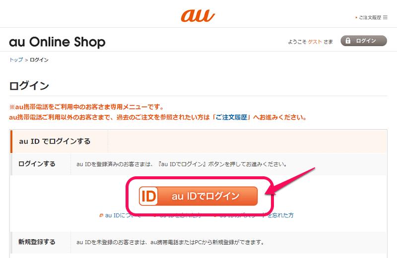 Au オンライン