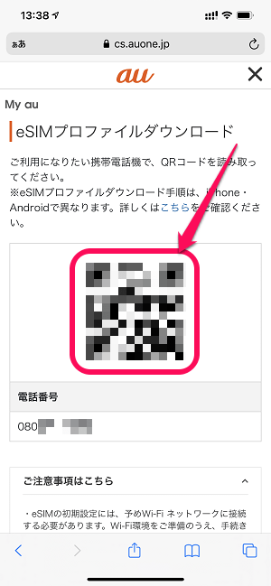 povo Androidスマホ初期セットアップ手順