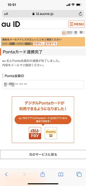 Au ポンタ 連携 カード