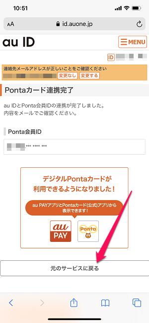 Au ペイ ポンタ 連携 できない