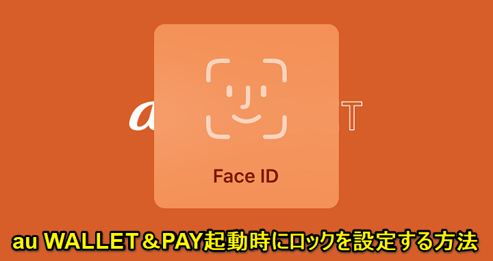 au WALLET PAY起動時ロック