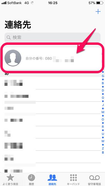 Iphone 電話 番号 確認