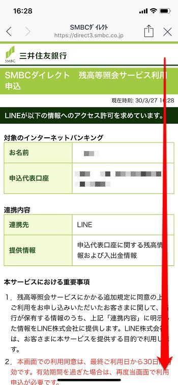 三井 住友 銀行 インターネット バンキング 申し込み