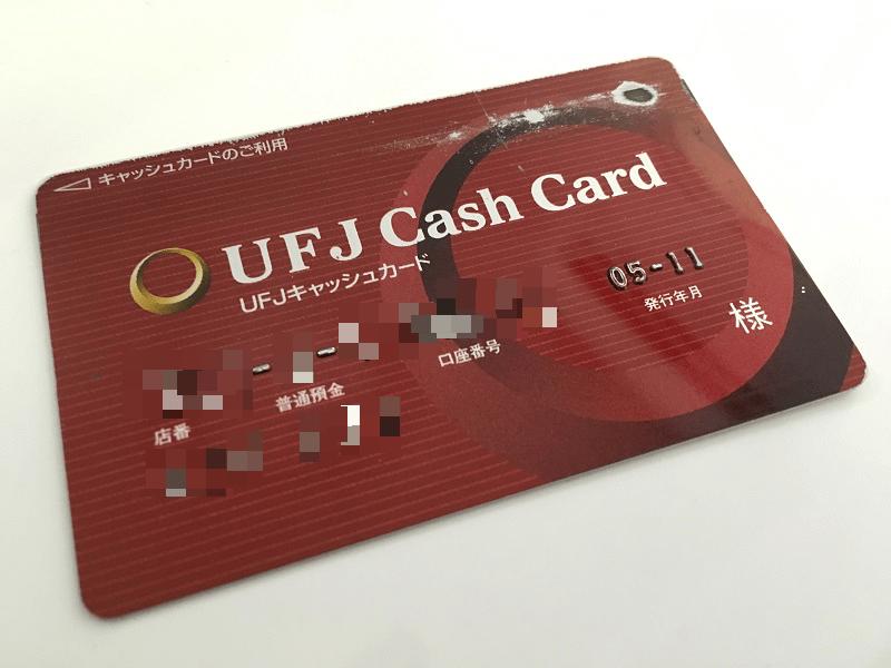 東京 三菱 ufj 銀行 コード