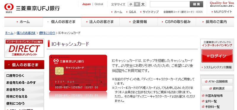 三菱ufj銀行 銀行コード