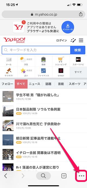 iPhone】Chromeの検索エンジンを変更&好きなエンジンを追加する