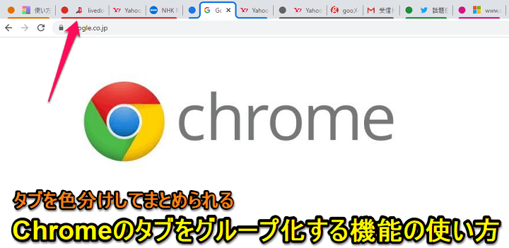 Chrome タブ グループ 化