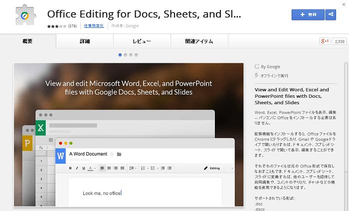 google sheets ダウンロード