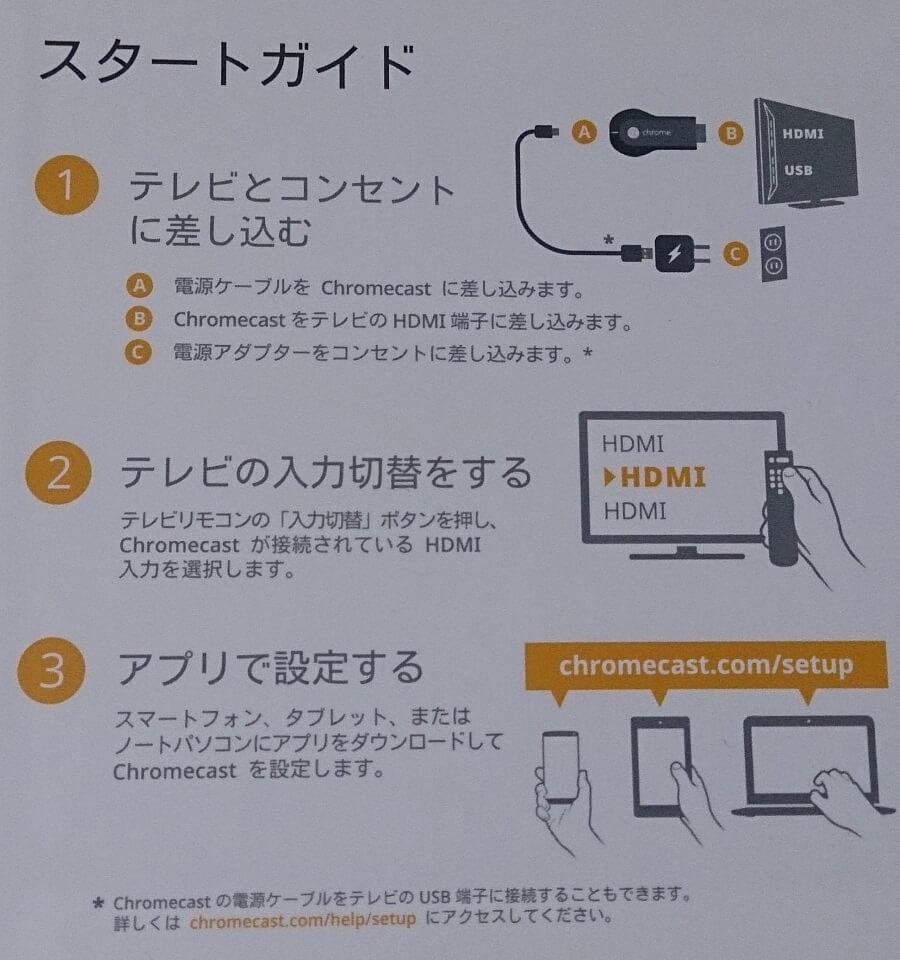 Chromecast 初期セットアップ、アプリの使い方