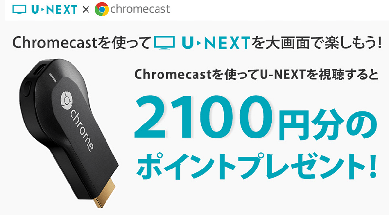 Chromecast × U-NEXT