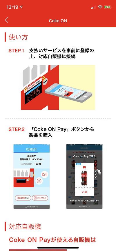 使え ない paypay コークオン