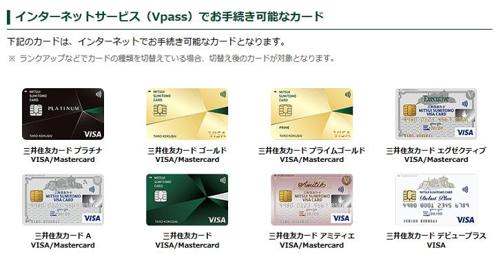 三井 住友 銀行 クレジット カード 解約