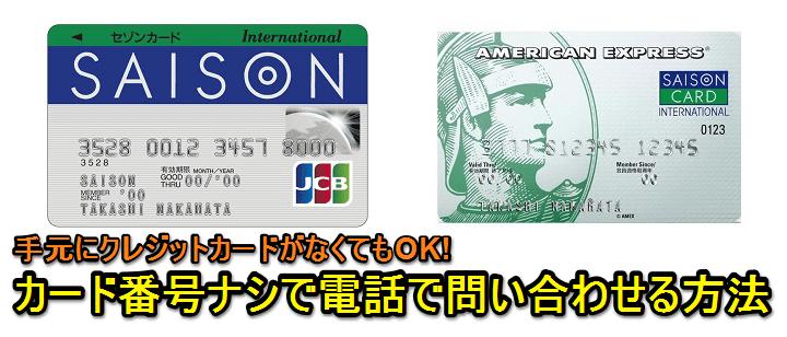 お年玉 セゾン カード