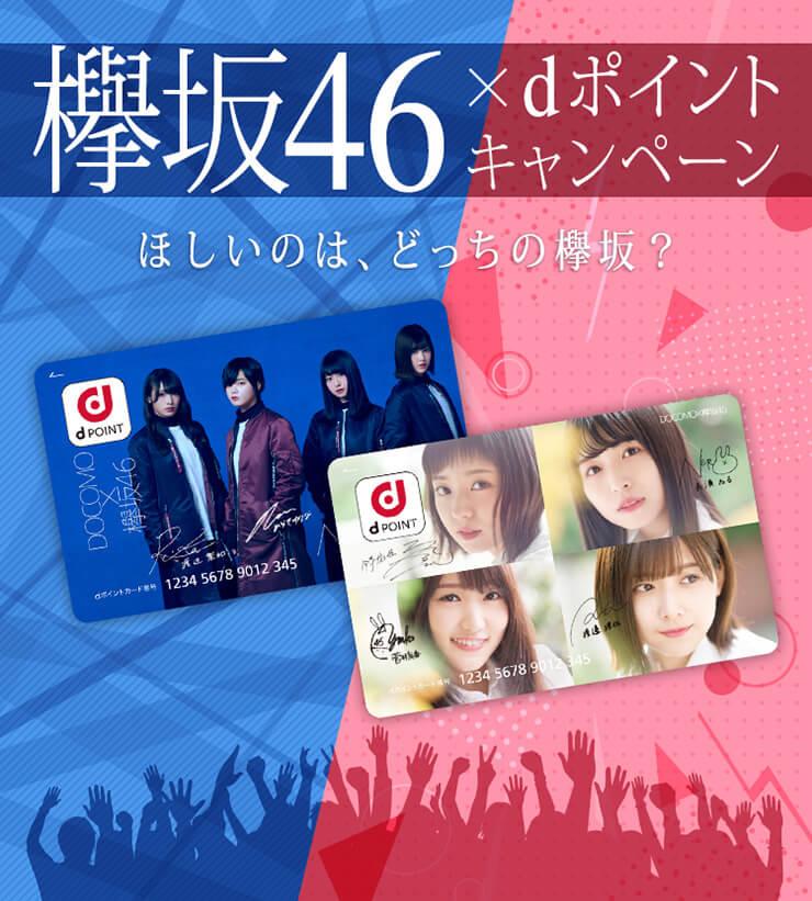 欅坂 まとめサイト
