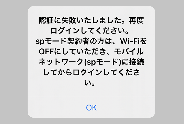 エラー コード m110075 D 払い