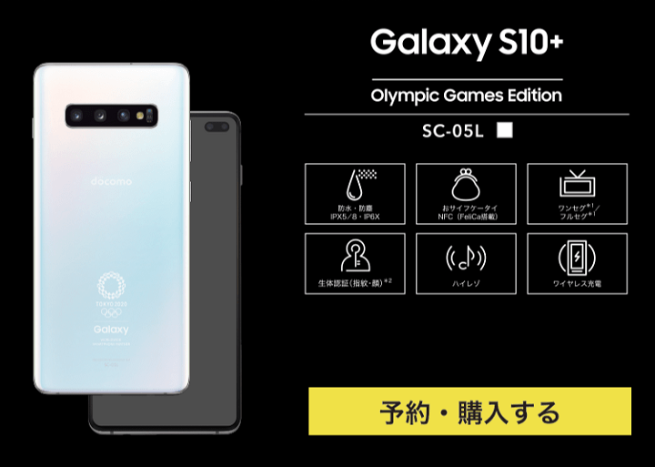 Galaxy S10+ Olympic Games Edition(SC-05L)の価格とキャンペーン