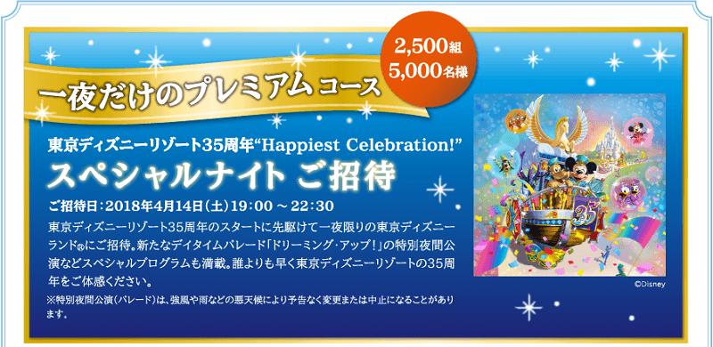 東京ディズニーリゾート35周年\u201cHappiest Celebration!\u201dスペシャルナイト  ご招待□ご招待日:2018年4月14日(土)1900~2230