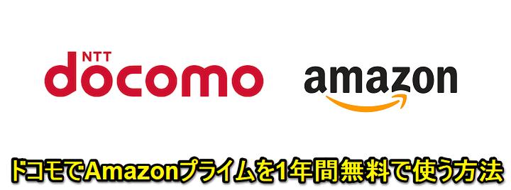 プライム ドコモ 会員 amazon