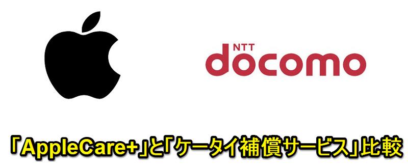 サービス for 補償 iphone ケータイ