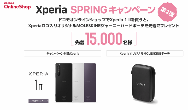 Xperia SPRING キャンペーン 第2弾