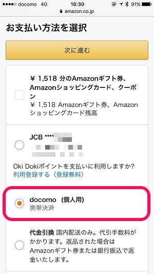Amazon d ポイント 払い Amazonでもd払い♪ dポイントがたまる・つかえる!
