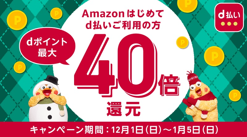 Amazon d払い 初めての方はdポイント最大40倍還元