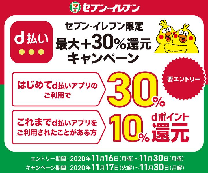 700 円 2020 セブンイレブン くじ