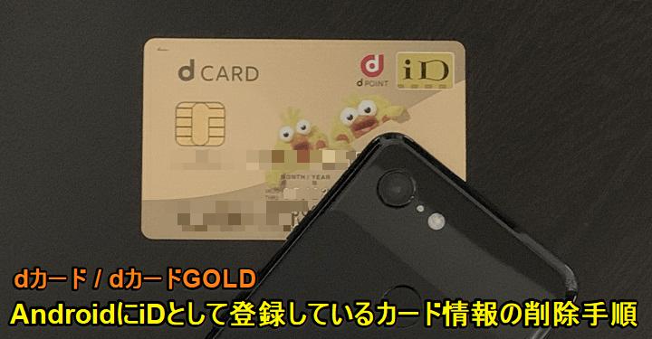 アプリ 使い方 id