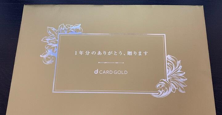 カード 額 利用 gold 年間 d 特典 ご