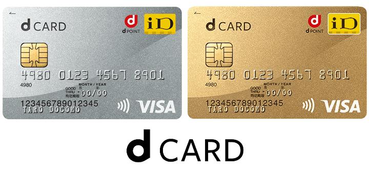 「dカード」の画像検索結果