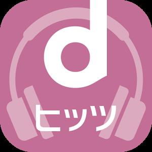 d ミュージック d ヒッツ 違い