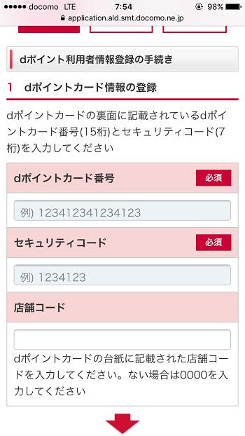 dポイントカードを発行⇒dアカウントに登録する方法【作り方 ...