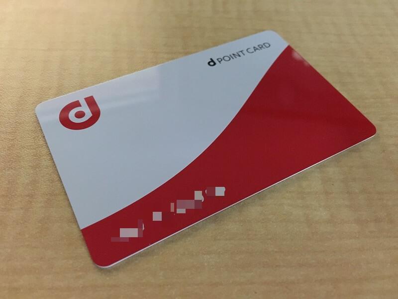 登録 d ポイント カード