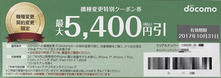 【iPhone 8、Xの機種変更も5,400円割引】ドコモのDM機種変更特別 ...