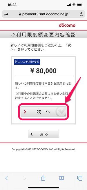 払い 限度 変更 D 額 d払いの限度額を変更する方法【できない時はdカードがおすすめ】 |