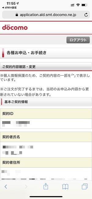 ドコモ 光 契約 id