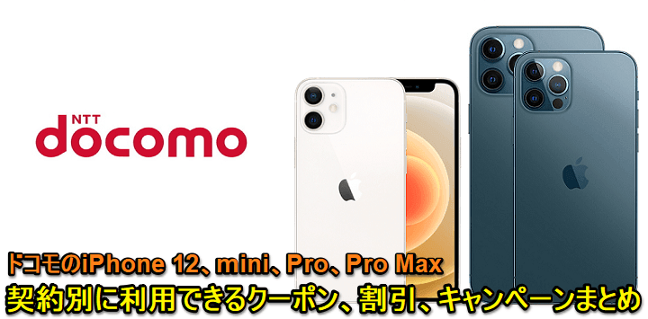 ドコモ iphone12 価格