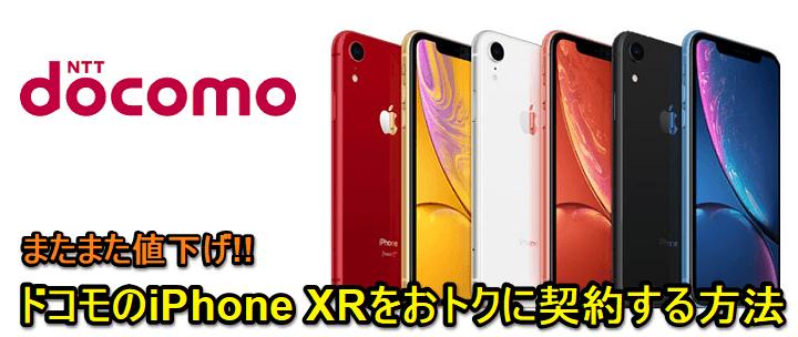 ドコモ iphone 機種 変更 価格