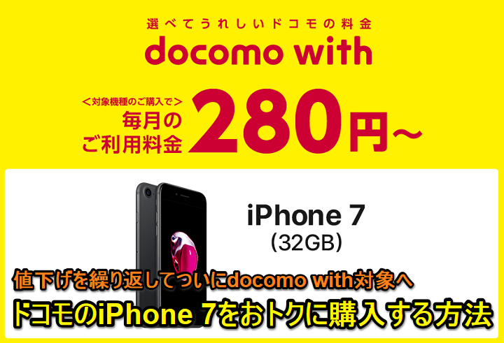 iPhone7値下げdocomowith