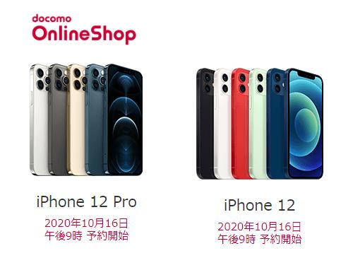 ドコモ iphone12 予約 状況