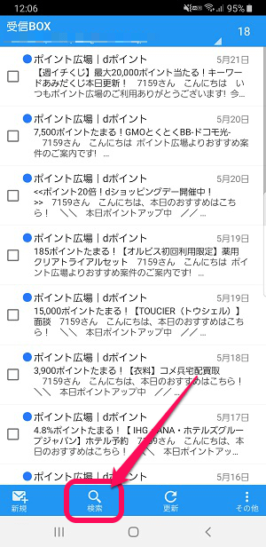 Androidドコモメール一括既読
