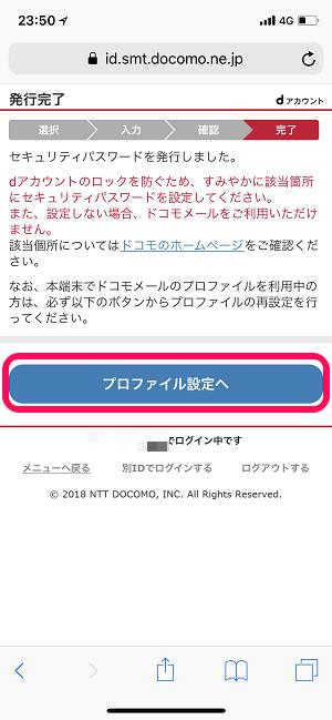 D アカウント 再 発行