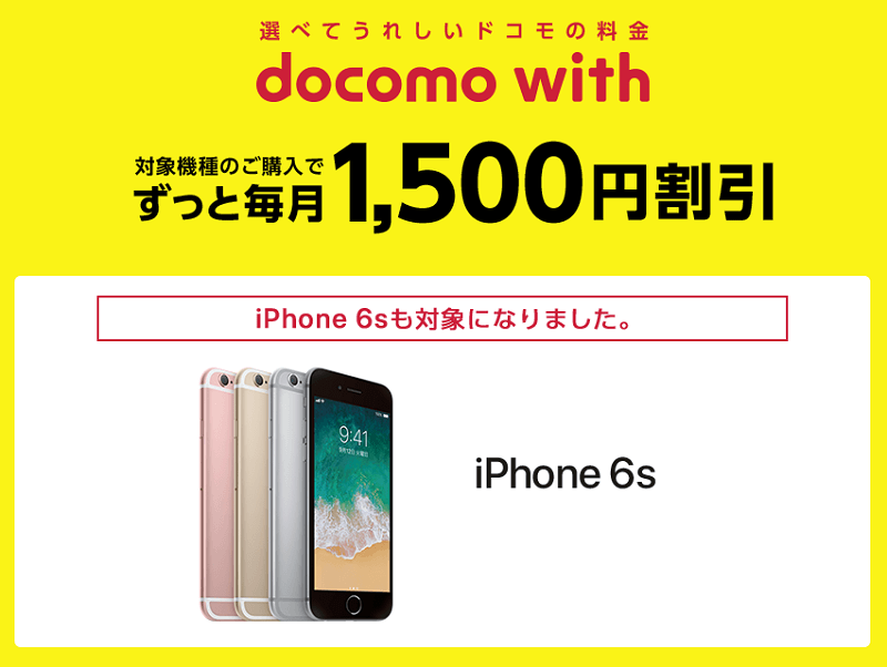 docomowithiPhone6s