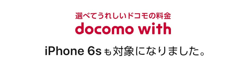 docomo with iPhone6s