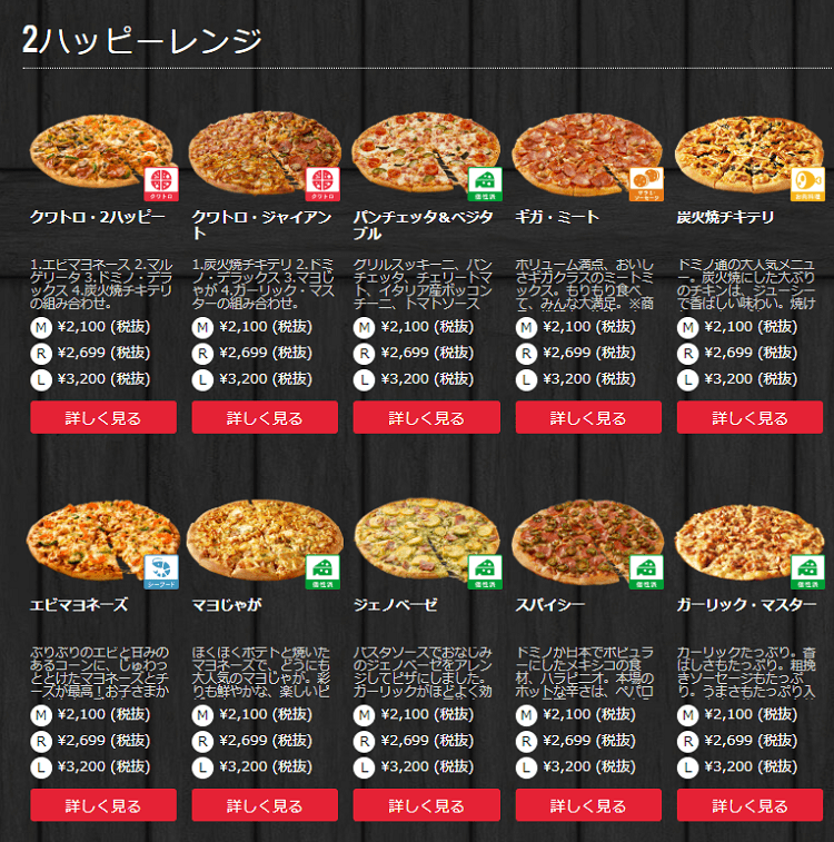 ピザ 一覧 ドミノ メニュー
