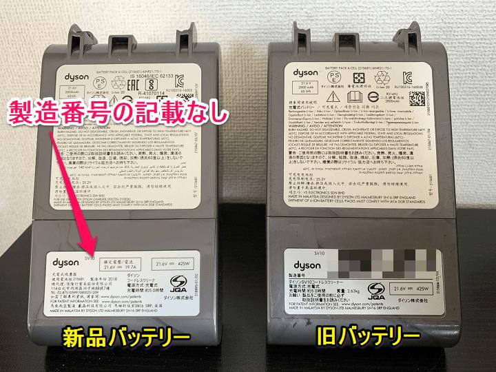 ダイソン バッテリー 回収 【電話確認】ダイソンバッテリーの捨て方は?ゴミの日に処分してはい...