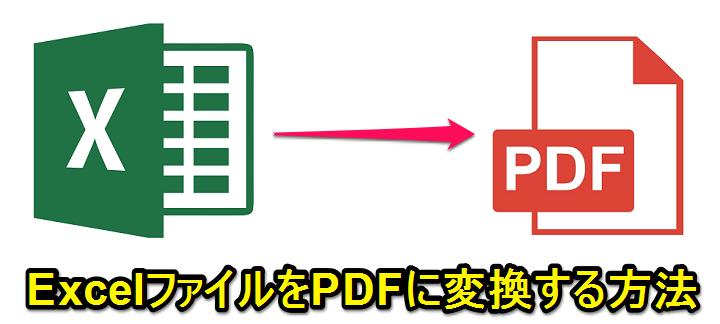 pdf xlsx 変換 フリーソフト